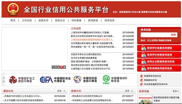 中国网络营销信用企业认证|信用认证-厦门258集团渠道代理
